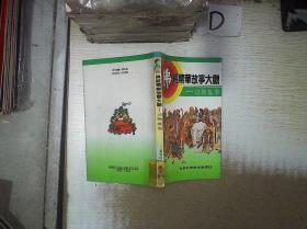 佛经精华故事大观.动物故事 /王登云、肖识剑 北京科学技术出版社