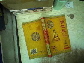 白话佛经系列:圆觉经今译(最新图文本) /苏军、黄夏年 中国社会科学出版社