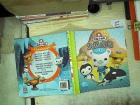 海底小纵队探险记(第二辑):北极虎鲸 /[英国]Vampire、Squid、Productions有限公司 著;海豚传媒 编 长江少年儿童出版社 9787556042067