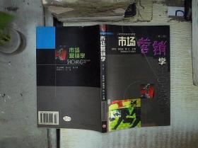 市场营销学(第三版) 。。 /吴世经 曾国安 陈乙 西南财经大学出版社