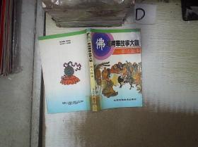 佛经精华故事大观.商人故事 。。 /王登云、肖识剑 北京科学技术出版社