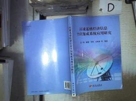 区域遥感经济信息空间集成系统应用研究 /王一鸣 科学出版社 9787030189677
