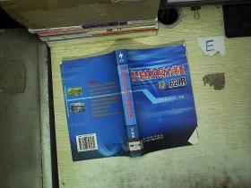 燃气轮机发电动力装置及应用 /林汝谋、金红光 中国电力出版社 9787508323930