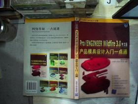 中文版Pro/ENGINEER Wildfire 3.0产品模具设计入门一点通 /陈永涛 清华大学出版社 9787302131489