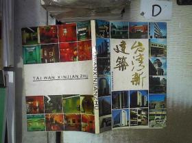 台湾新建筑 /世界建筑编辑部 四川科学技术出版社 9787536409354