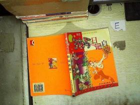 精选365日记启蒙 /卫童 少年儿童出版社 9787532458820