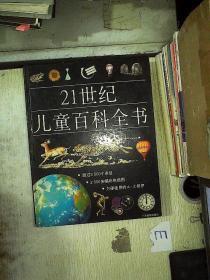 21世纪儿童百科全书 /[英]贾思提 广东教育出版社 9787540642464