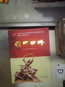 岁月回眸 。、 /广东省文学艺术界联合会 编 广州出版社