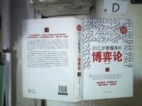 20几岁要懂得的博弈论(全民阅读提升版) /刘育韬 中国华侨出版社 9787511353245