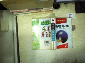 重点高中物理导读: 修订本 /张越 编 上海科学技术文献出版社 9787543908796
