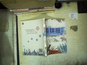 森林报:冬(经典彩绘版) /[苏]维·比安基 浙江少年儿童出版社 9787534263767