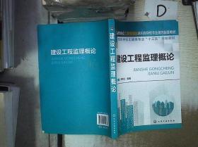 建设工程监理概论('' /冯辉红 编著 化学工业出版社 9787122322678