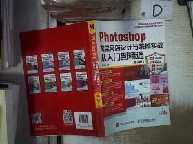 Photoshop淘宝网店设计与装修实战从入门到精通 第2版 /华天印象 人民邮电出版社 9787115471611