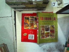 大清王朝历史之谜 上 /宋佩、李军、张勇 著 陕西旅游出版社 9787541822179