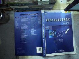 ASP.NET动态网页案例教程(C#.NET版) /江红 北京大学出版社 9787301203286