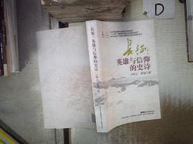 长征:英雄与信仰的史诗 /亓阵之、萧晟 广东教育出版社 9787554812679