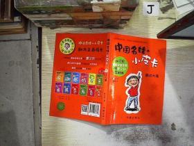中国名娃·小皮卡:翻过大墙 /曹文轩 作家出版社 9787506388658