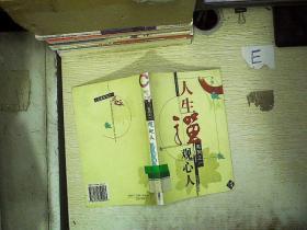 观心人--人生禅系列之一 /方杞 中州古籍出版社 9787534819933
