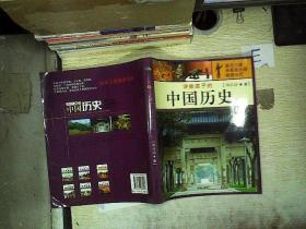 讲给孩子的中国历史 /刘兴诗 希望出版社 9787537936217