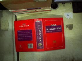 汉语成语大词典(最新版) /杨合鸣 编 云南人民出版社 9787222054004