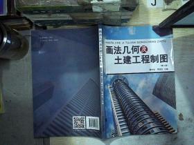 画法几何及土建工程制图(第2版) /黄水生、李国生 华南理工大学出版社2 9787562348887