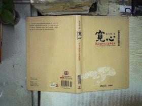 宽心:星云大师的人生幸福课-' 。 、. /星云大师 著 江苏文艺出版社