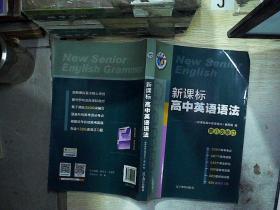 新课标高中英语语法 第八次修订、 /《新课标高中英语语法》编写 组编 辽宁教育出版社 9787538299151