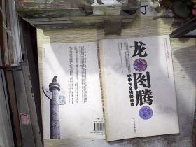 龙图腾-中华龙文化的源流 /田秉锷 社会科学文献出版社 9787509701775