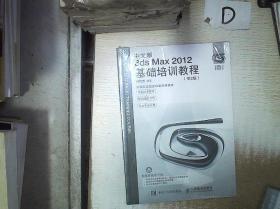 中文版3ds Max 2012基础培训教程 第2版 /时代印象 人民邮电出版社 9787115454355