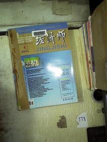 经济师 2014 4-6 /不详 不详