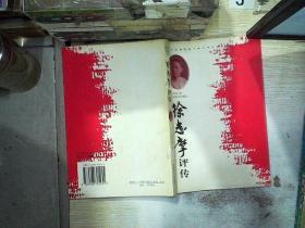 徐志摩评传 /宋益乔 中国社会出版社 9787508705255