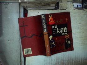 世界三大宗教及其流派 /于可 湖南人民出版社