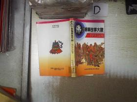 佛经精华故事大观.菩萨罗汉故事 /王登云、肖识剑 北京科学技术出版社