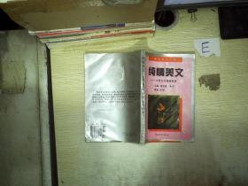 纯情美文:少男少女情爱梦语 /董宏猷、林书 长江文艺出版社 9787535412324