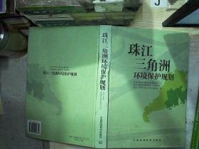 珠江三角洲环境保护规划 /珠江三角洲环境保护规划编委会 中国环境科学出版社 9787802092679