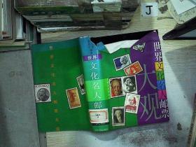 世界文化名人邮票大观 /屠良仪、张家伦 编著 上海文化出版社