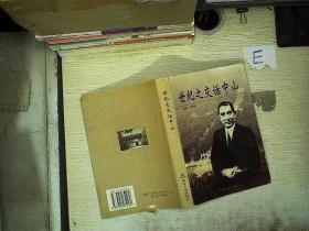 世纪之交话中山 /主编卜承祖 南京大学出版社 9787305032189