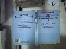 国际注册内部审计师考试指定辅导用书:中英对照.实施内部审计业务 第三版】 。、 /中国内部审计协会 编 中国财政经济出版社 9787500572749