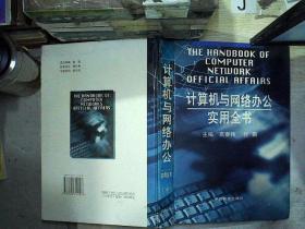 计算机与网络办公实用全书 /高秦伟、付鹏 中国物资出版社 9787504714107