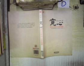 宽心:星云大师的人生幸福课;;' 。、 /星云大师 著 江苏文艺出版社 9787539932675
