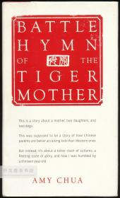 Battle Hymn of the Tiger Mother 英文原版-《虎妈战歌》