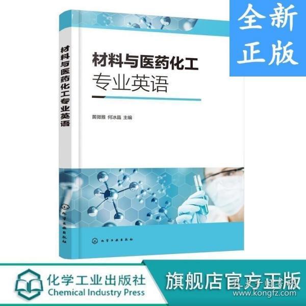 材料与医药化工专业英语(黄微雅)