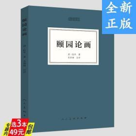正版现货【3本49新书】颐园论画中国国画技法画论史画论辑要书籍 9787102080611