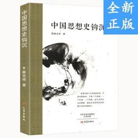 正版现货【新书】中国思想史钩沉中国古代思想史论哲学史大纲轴心时代的中 9787510814075