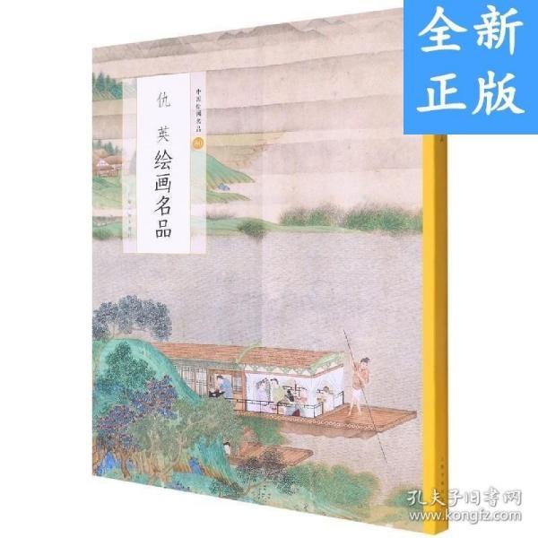 中国绘画名品:仇英绘画名品