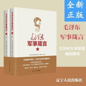 正版现货毛泽东军事箴言(上下)军事理论著作 箴言 军事思想军事家选集文 9787205090548