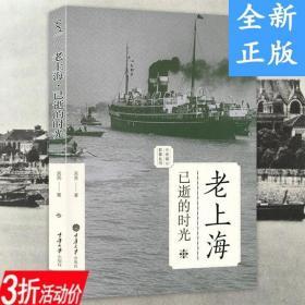 正版现货【3折活动价】老上海已逝的时光老城影像丛书 老上海地方史料老地 9787020132522