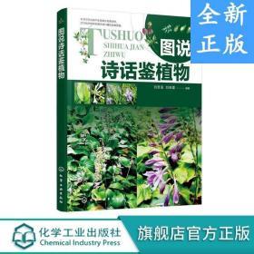 图说诗话鉴植物