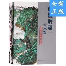 正版现货正版 析疑解惑 山水画系列 (5册)云水篇青山绿水篇圆石篇山石篇 9787807337508