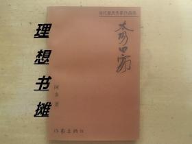当代重庆作家作品选【太阳回家】 正版